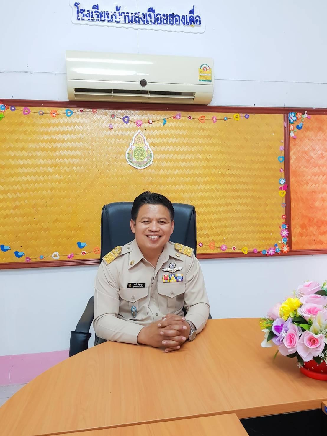 นายสันติ ชัยชนะผู้อำนวยการโรงเรียนบ้านสงเปือยฮ่องเดื่อโทร :091-8644084Email :Sunti2083@gmail.com