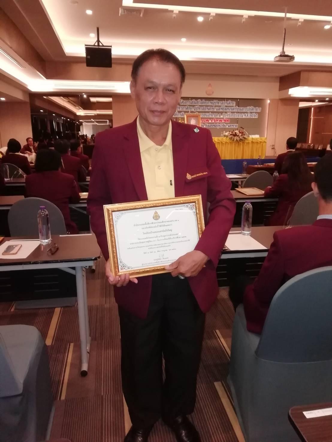 นายกมลเทพ ลำเหลือ ผู้อำนวยการโรงเรียนบ้านหนองเต่าบึงเรือใหญ่ โทร : 091-8652542 Email : Kamontheap29@gmail.com